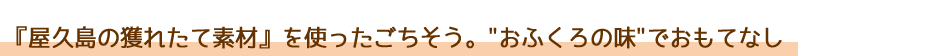 『屋久島の獲れたて素材』を使ったごちそう。おふくろの味でおもてなし