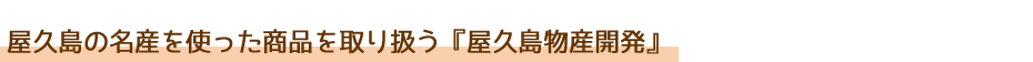 魚が旨い!料理自慢の宿|ホテル オーベルジュ〜屋久島の名産を使った商品を取り扱う『屋久島物産開発』〜